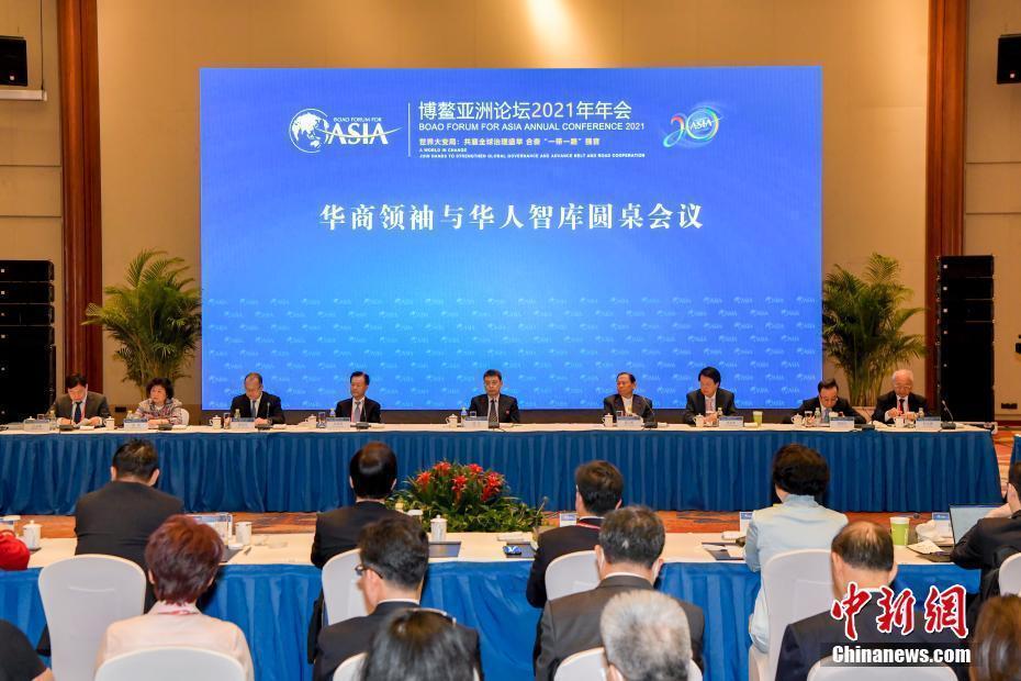 博鳌亚洲论坛举行华商领袖与华人智库圆桌会议