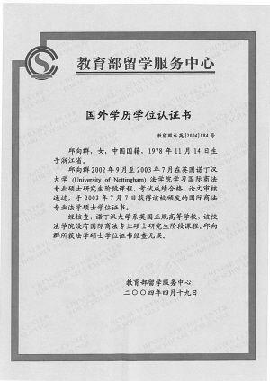 《国外学历学位认证书》为回国求职带来便利