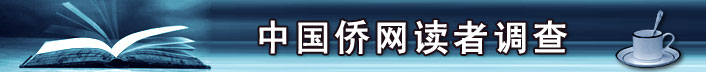 中国侨网读者调查
